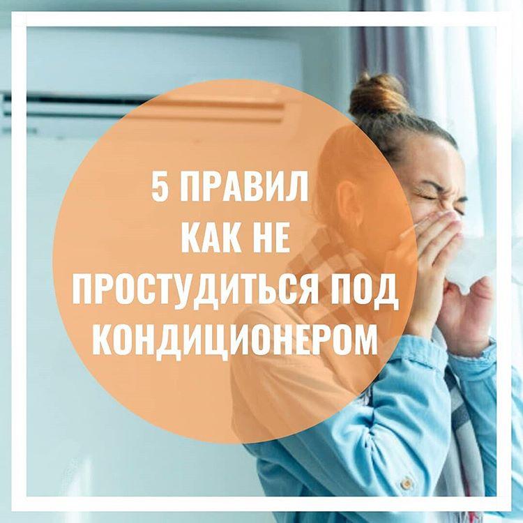 5 правил как не простудиться под кондиционером❕