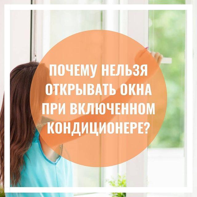 Почему нельзя открывать окна при включенном кондиционере?