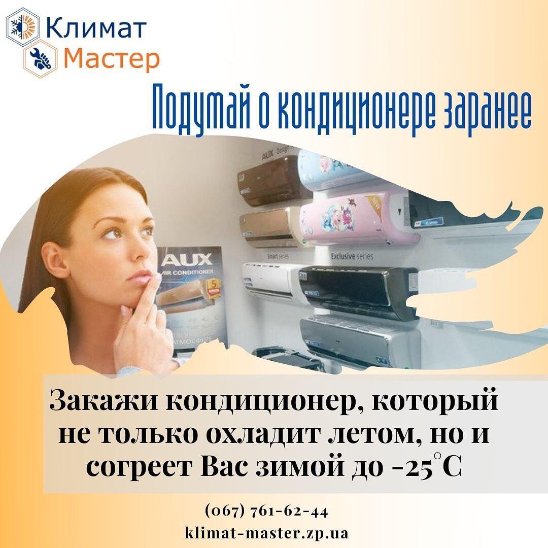 Установка, продажа и обслуживание кондиционеров, инверторов и сплит-систем без шума и пыли!